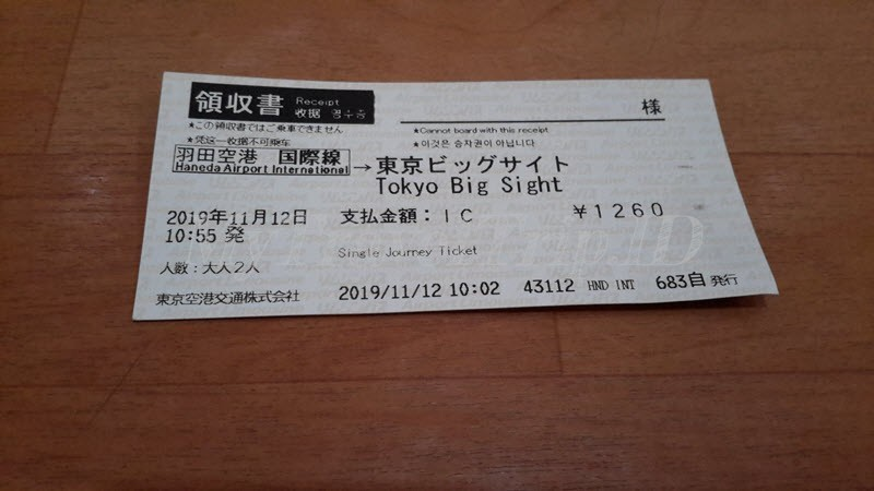 Limousine Bus Ticket to Odaiba